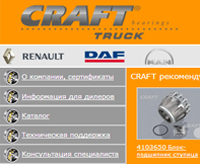 Craft track | SevenInfo